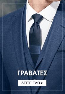 Γραβάτες - Δείτε Εδώ >