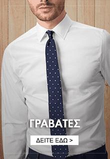 Γραβάτες FW2018