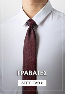 Γραβάτες SS2019